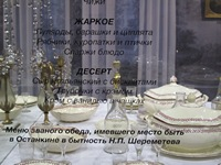 Exhibition «Gala dinner in the Moscow country estate.