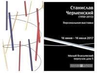 Personal Exhibition by Stanislav Chermensky ( 1950-2013)